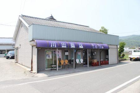 川田商店外観