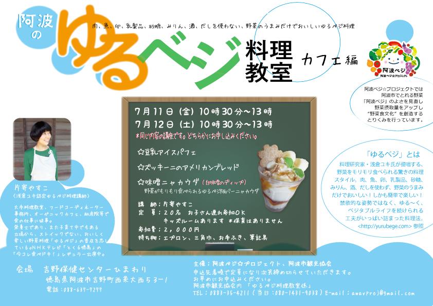 """阿波の""""ゆるベジ料理""""教室"""