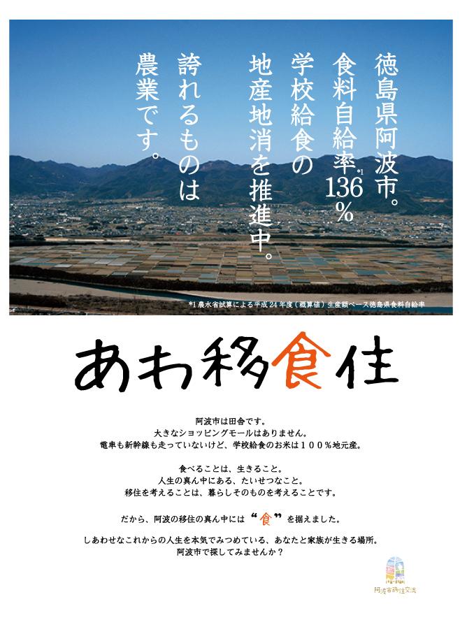 【お知らせ】協会事務局スタッフ募集(移住担当)