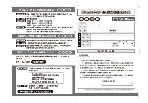 「キックバイクde野菜収穫2014」応募用紙