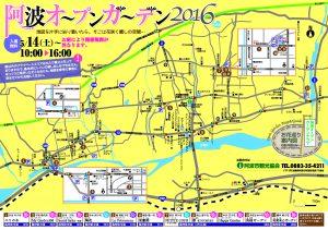 阿波オープンガーデン2016マップ