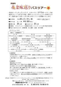 バスツアーのスケジュール表