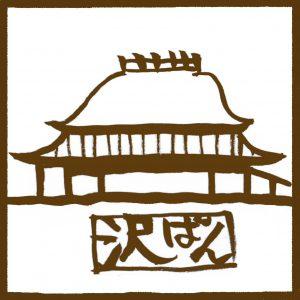 沢ぱんロゴ