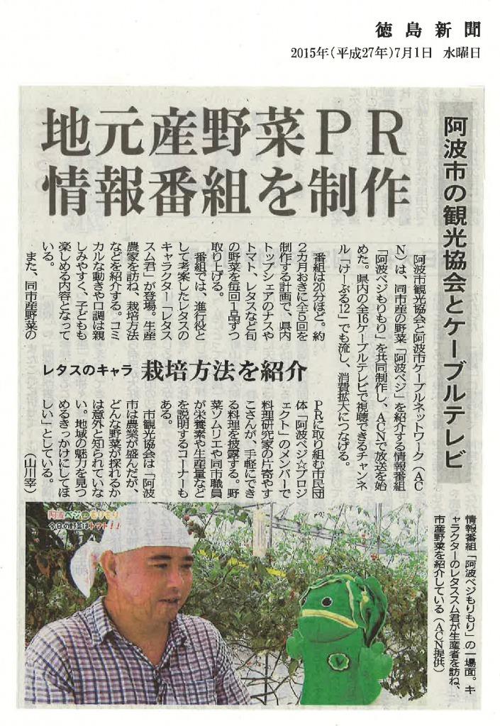 阿波ベジもりもりについての記事(徳島新聞)