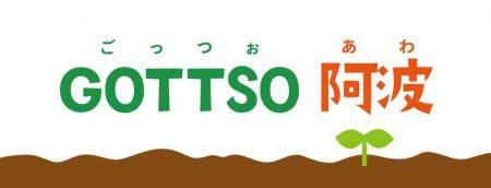 GOTTSO阿波のロゴ