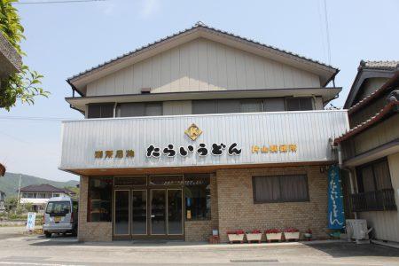片山製麺所