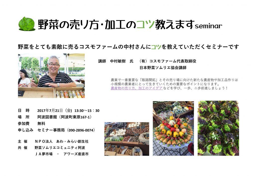 野菜の売り方・加工のコツセミナーのチラシ