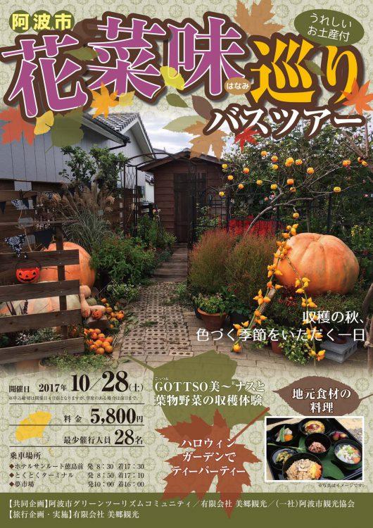 阿波市花菜味巡りバスツアー秋のチラシ表