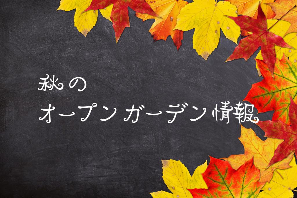 秋のオープンガーデン情報