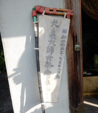 昭和45年ごろ使用されていた「お茶当番」の旗