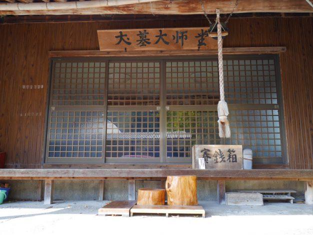 「犬墓大師堂」入口
