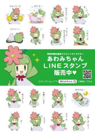 あわみちゃんのLINEスタンプの宣伝画像