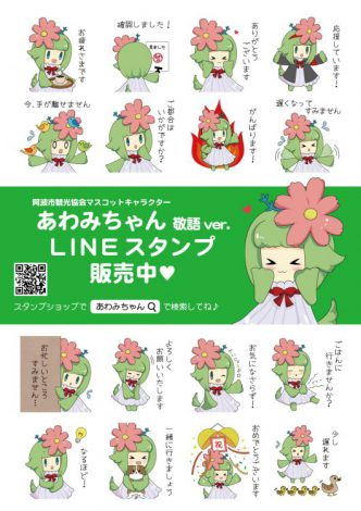 あわみちゃんのLINEスタンプ(敬語版)の宣伝画像